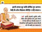 ज्ञानी, तपस्वी, शूरवीर, कवि, विद्वानों के लिए भी लालच नुकसानदायक होता है, इस बुराई से बचना चाहिए|धर्म,Dharm - Dainik Bhaskar