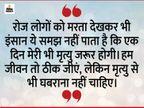 हम जानते हैं कि एक दिन मृत्यु जरूर होगी, इसीलिए इसका सामना समझदारी से करना चाहिए|धर्म,Dharm - Dainik Bhaskar