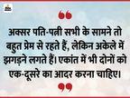 पति-पत्नी एकांत में भी एक-दूसरे का सम्मान करेंगे तो वैवाहिक जीवन में हमेशा सुख बना रहेगा|धर्म,Dharm - Dainik Bhaskar