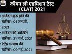 कॉमन लॉ एडमिशन टेस्ट की तारीख जारी, 09 मई को होने वाली परीक्षा के लिए 01 जनवरी से शुरू होगी रजिस्ट्रेशन प्रोसेस|करिअर,Career - Dainik Bhaskar