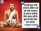 भगवान इंसान में सबसे ज्यादा प्रकट होते हैं, इसीलिए इंसानों की सेवा करना, भगवान की पूजा करने जैसा ही है|धर्म,Dharm - Dainik Bhaskar