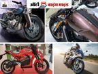 160 किमी. चलने वाली हीरो AE 47 से लेकर एनफील्ड की 650cc क्रूजर तक, इन 5 बाइक्स पर टिकी हैं सबकी निगाहें|टेक & ऑटो,Tech & Auto - Dainik Bhaskar