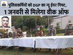 DGP ने कहा-थाने में पदस्थापित सभी पुलिसकर्मियों को मिलेगा वीक ऑफ|रांची,Ranchi - Dainik Bhaskar