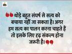 हमेशा सच बोलना चाहिए, ये बात तो सभी जानते हैं, लेकिन इसका पालन करना आसान नहीं|धर्म,Dharm - Dainik Bhaskar