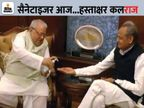 राजस्थान विधानसभा में पारित विधेयक पर राज्यपाल ने लगाया ब्रेक, 58 दिन से हस्ताक्षर नहीं करने से लटका मामला|राजस्थान,Rajasthan - Dainik Bhaskar