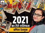 मेष से मीन राशि तक; आपके करियर, परिवार और स्वास्थ्य के मामले में कैसा रहेगा नया साल|ज्योतिष,Jyotish - Dainik Bhaskar