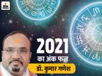 न्यूमरोलॉजी से जानिए नया साल आपके परिवार, व्यापार और आर्थिक क्षेत्र के लिए कैसा रहेगा|ज्योतिष,Jyotish - Dainik Bhaskar