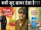 अजय देवगन और शाहरुख खान पर भड़के मुकेश खन्ना, कहा- ऊंचे लोगों की नीची पसंद|बॉलीवुड,Bollywood - Dainik Bhaskar