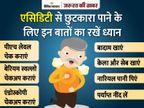 एसिडिटी को नजरअंदाज करने से हो सकती हैं अल्सर जैसी बीमारियां; जानें कारण, लक्षण और बचने के उपाय|ज़रुरत की खबर,Zaroorat ki Khabar - Dainik Bhaskar