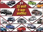 फैमिली कार मारुति 800 से लेकर प्रीमियम होंडा सिविक तक, पिछले 10 सालों में बाजार से बाहर हुईं ये 20 कारें; देखें लिस्ट|टेक & ऑटो,Tech & Auto - Dainik Bhaskar