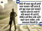 अगर आप कोई बड़ा लक्ष्य पाना चाहते हैं तो किसी खास समय का इंतजार न करें, बल्कि जो समय है उसे ही खास बना लें|धर्म,Dharm - Dainik Bhaskar
