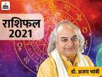 12 में से 6 राशियों के लिए उपलब्धियों और फायदे वाला रहेगा ये साल, भाग्यशाली रहेंगे कई लोग|ज्योतिष,Jyotish - Dainik Bhaskar