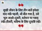 2020 से सीख लें और बुरी बातों को भूलकर 2021 में प्रवेश करें, भूलेंगे नहीं तो ये बातें बोझ बन जाएंगी|धर्म,Dharm - Dainik Bhaskar