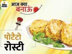 कुछ चटपटा खाने का मन हो तो बनाएं पोटैटो रोस्टी, इसे शाम के नाश्ते में चाय के साथ सर्व करें|लाइफस्टाइल,Lifestyle - Dainik Bhaskar