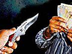 पानीपत में सरेशाम चाकू मारकर फल विक्रेता से 12 हजार लूटे, एक आरोपी मर्डर केस में जमानत पर है बाहर|पानीपत,Panipat - Dainik Bhaskar
