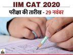 IIM इंदौर ने जारी की कॉमन एडमिशन टेस्ट की फाइनल ऑफिशियल 'आंसर की', 29 नवंबर को हुई थी परीक्षा|करिअर,Career - Dainik Bhaskar