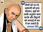 विदेश में विद्या, घर में जीवन साथी, बीमार के लिए औषधि मित्र होती है, मरे हुए इंसान का मित्र धर्म होता है धर्म,Dharm - Dainik Bhaskar