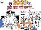 सुनो 2020... जा रहे हो! अपना साल भर का हिसाब-किताब भी साथ ही लेते जाओ|ओरिजिनल,DB Original - Dainik Bhaskar