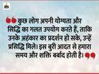 अपनी योग्यता का इस्तेमाल सही समय और सही जगह पर ही करना चाहिए धर्म,Dharm - Dainik Bhaskar