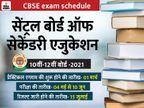 4 मई से 10 जून के बीच होंगी 10वीं-12वीं की बोर्ड परीक्षाएं, 01 मार्च से शुरू होगा प्रैक्टिकल एग्जाम, 15 जुलाई तक जारी होगा रिजल्ट|करिअर,Career - Dainik Bhaskar
