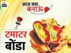 घर में फटाफट तैयार करें टमाटर बोंडा, बच्चों के साथ बड़ों को भी खूब आएगा पसंद|लाइफस्टाइल,Lifestyle - Dainik Bhaskar