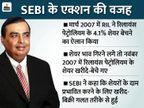सेबी ने मुकेश अंबानी और RIL पर 40 करोड़ का जुर्माना लगाया, 2 और कंपनियों पर भी फाइन|बिजनेस,Business - Money Bhaskar