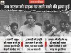 नुक्कड़ नाटक को पहचान दिलाने वाले की नाटक करते हुए हत्या हुई, उसी नाटक को 48 घंटे बाद पत्नी ने पूरा किया|देश,National - Dainik Bhaskar