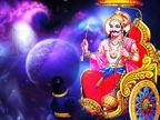 मिथुन-तुला राशि पर शनि की ढय्या, धनु, मकर और कुंभ पर रहेगी साढ़ेसाती|ज्योतिष,Jyotish - Dainik Bhaskar