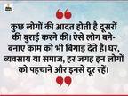 जो लोग बुराई या चुगली करते हैं, उनसे सावधान रहें, वरना आपका बड़ा नुकसान हो सकता है|धर्म,Dharm - Dainik Bhaskar