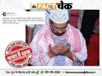 नए साल के पहले दिन अरविंद केजरीवाल ने दिल्ली की जामा मस्जिद में पढ़ी नमाज? 4 साल पुराना है इस फोटो का सच|फेक न्यूज़ एक्सपोज़,Fake News Expose - Dainik Bhaskar