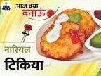नारियल टिकिया की इंस्टेंट रेसिपी, इसे शाम के नाश्ते में चाय के साथ भी सर्व कर सकते हैं|लाइफस्टाइल,Lifestyle - Dainik Bhaskar
