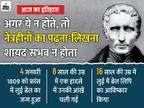 उस शख्सियत का जन्म, जिसकी वजह से नेत्रहीनों का पढ़ना-लिखना संभव हो पाया|देश,National - Dainik Bhaskar