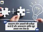 लोग गलतियां करके इतने दुखी नहीं होते हैं, जितना गलतियों के बारे में सोच-सोचकर दुखी होते हैं धर्म,Dharm - Dainik Bhaskar