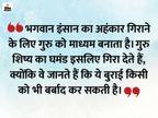 घमंड करना वर्तमान में तो सुख दे सकता है, लेकिन भविष्य में नुकसान जरूर पहुंचाता है धर्म,Dharm - Dainik Bhaskar