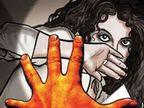 डूंडलोद की युवती से होटल में दुष्कर्म किया नए साल वाले दिन अपहरण की कोशिश की मुकुंदगढ़,Mukundgarh - Dainik Bhaskar