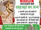 उस मुगल बादशाह का जन्म, जिसने दुनिया के लिए प्रेम का प्रतीक बनाया|देश,National - Dainik Bhaskar