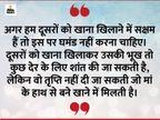 मां द्वारा बनाए गए भोजन का हमेशा सम्मान करें, क्योंकि इसी को खाने से मन को तृप्ति मिलती है धर्म,Dharm - Dainik Bhaskar