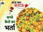 कच्चे केले का भर्ता इस तरह बनाएंगी तो स्वाद होगा लाजवाब, घर आए मेहमानों को भी पसंद आएगी ये डिश|लाइफस्टाइल,Lifestyle - Dainik Bhaskar