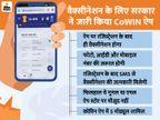 स्वास्थ्य मंत्रालय ने CoWIN ऐप जारी किया, यहां रजिस्ट्रेशन कराने के बाद होगा वैक्सीनेशन; अभी ऐप स्टोर पर नहीं आया|टेक & ऑटो,Tech & Auto - Dainik Bhaskar