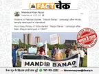 पाकिस्तान में हिन्दू मंदिर को तोड़ने के बाद शुरू हुआ मंदिर बनाओ अभियान, जानिए इस दावे का सच|फेक न्यूज़ एक्सपोज़,Fake News Expose - Dainik Bhaskar