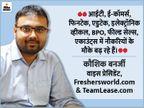 एक्सपर्ट्स को उम्मीद- अप्रैल से जून 2020 के मुकाबले नए साल में मार्च तक 3 गुना नई नौकरियां मिलेंगी|20 से 21,Welcome 2021 - Dainik Bhaskar