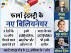 महामारी के बीच दवा कंपनियों को जबर्दस्त फायदा हुआ, इनके मालिक अरबपति बन गए बिजनेस,Business - Dainik Bhaskar