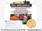 किसानों को 1 करोड़ दान करने पर आयकर विभाग ने दिलजीत दोसांझ के खिलाफशुरू की जांच, जानिए दावे का सच|फेक न्यूज़ एक्सपोज़,Fake News Expose - Dainik Bhaskar