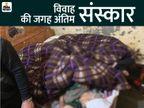 नवांशहर में शादी से 5 दिन पहले दुल्हन ने मां-बाप के साथ की खुदकुशी; इकलौते बेटे की हादसे में हो गई थी मौत पंजाब,Punjab - Dainik Bhaskar