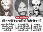 जब भारत की प्रधानमंत्री को उनके ही सिक्योरिटी गार्ड्स ने गोलियों से भून दिया था, 5 साल बाद हत्यारों को मिली थी फांसी|देश,National - Dainik Bhaskar