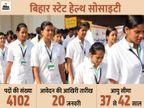 बिहार स्टेट हेल्थ सोसाइटी में स्टाफ नर्स के 4102 पदों के लिए करें आवेदन, 20 जनवरी तक जारी रहेगी एप्लीकेशन प्रोसेस|करिअर,Career - Dainik Bhaskar