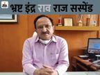 13 दिन से कोटा जेल में बंद बारां के पूर्व कलेक्टर सस्पेंड, 1.40 लाख की रिश्वतखोरी में एसीबी ने किया था गिरफ्तार|जयपुर,Jaipur - Dainik Bhaskar