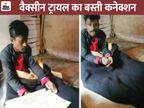 पीपुल्स हॉस्पिटल पर 600 से ज्यादा लोगों को धोखे से कोरोना वैक्सीन लगाने का आरोप, बीमार पड़े तो पूछा भी नहीं|मध्य प्रदेश,Madhya Pradesh - Dainik Bhaskar