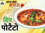 मसालेदार खाने के शौकीनों के लिए डिप पोटैटो, कुकर में पकाएं, गरम मसाला-हरा धनिया डालकर सर्व करें|लाइफस्टाइल,Lifestyle - Dainik Bhaskar