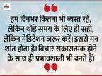दिन में कुछ देर मौन जरूर रहना चाहिए, इससे हमारी वाणी प्रभावशाली हो जाती है|धर्म,Dharm - Dainik Bhaskar